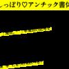 【無料】漫画向けフリーフォント「しっぽりアンチック」