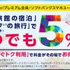 【Yahoo!トラベル】プレミアム会員ならいつでも5%ポイント還元!ポイントサイト経由で最大17%還元!