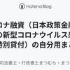 コロナ融資(日本政策金融公庫の新型コロナウイルス感染症特別貸付)の自分用まとめ