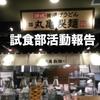 本日スタート!丸亀製麺新作『旨辛肉つけうどん』は今年の夏を乗り切らせてくれる一品