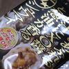 【味の素】豚のあふれる肉汁にXO醤と葱油が香る ザ★シュウマイ