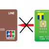 ファミマTカード改悪?
