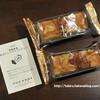 【東京・大阪のおすすめお土産】FOUNDRY(ファウンドリー)の焼き菓子・青森産 紅玉りんごのサブレタルト