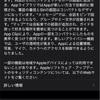 iOS14へ、アップデート