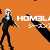 海外ドラマ『ホームランド』シーズン7