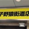 【ラーメン二郎八王子野猿街道店2のお年賀麺を食べるぞー!】