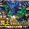 【DQMSL】深淵の魔王「アスラゾーマ」登場!48時間限定ふくびき5回目で確定!