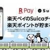 楽天ペイとSuicaが連携開始?ますます機能を増やすQRコード決済!