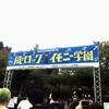 【ライブ記録】岡崎体育 風とロック芋煮会2018
