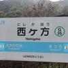 シリーズ土佐の駅(142)西ヶ方駅(JR予土線)
