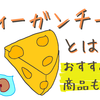 ヴィーガンチーズとは?おすすめのヴィーガンチーズも紹介!