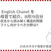 高橋ダン English Channel 日本の貿易収支から読み解く構造的問題 製造からシフトし向かうべき分野は?!(8月19日)