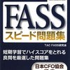 「FASS」という検定