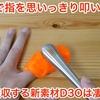 衝撃を吸収する新素材D3Oを指に巻いて鉄の棒で思いっきり殴ってみました。