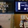 【銀VR】Japan VR Fest 2018銀座 2日目【ぎんゔぃら】