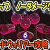 【KH3】グミシップ ノーダメージクリア!グランドウォリアー攻略!#44