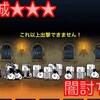 【プレイ動画】南の城★★★ 闇討ち3rd