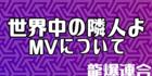 【乃木坂46】『世界中の隣人よ』〜配信シングル化される