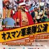 5月、トルコ軍楽隊無料演奏会や「トルコ・タタール文化の日」〜ジェッディン・デデン(祖先も祖父も)