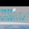 【ネタバレ注意】新連載!アグラビティボーイズ1話【感想・考察】