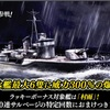 蒼焔の艦隊【駆逐:村雨】