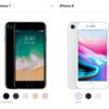 値下げされたiPhone7とiPhone8では、どのくらい本体価格の差がある?iPhone7とiPhone8のどちらを買うか迷っている方に。