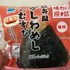 ファミリーマート ニッポン味わい探訪 福岡 駅弁風かしわめしおむすび   食べてみました