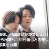 中村倫也company〜「珈琲いかがでしょう・ホヤホヤ新情報」