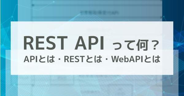 REST APIって何?