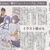 【雑記】6月4日京都新聞朝刊にキャラスタンディ設置の記事掲載【「響け!ユーフォニアム」】