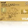 「ANAワイドゴールドカード」ANAマイルを貯めるための最強のカード