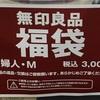 [2018年ネタバレ]無印良品 福袋 婦人M 中身公開!