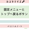 【自作テンプレート公開】改装報告&カスタマイズ方法