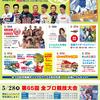 2018.5.26 プロレスリングZERO1「ドリーム・シリーズ―青森競輪場の陣―」