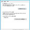 PowerShell で non-Unicode Programs の言語を変更する