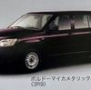 トヨタの「プロボックス」が欲しいけど「サクシード」もかなりいいなぁ♪
