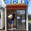 区切りの実家訪問~海~桜~山