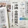 沖縄 全県民投票実施へ