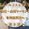 『ninja650』山陰山陽ツーリング!!目指すは本州最西端!!!(第5部)『元乃隅神社・東後畑棚田・出雲大社・ベタ踏み坂』