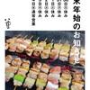 箱根駅伝から初詣