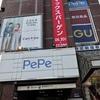 新宿で宮崎料理を堪能する