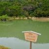 涵翠池(香川県高松)