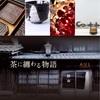 【展覧会情報】茶に纏わる物語