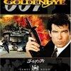 「007/ゴールデン・アイ」 (1996年)