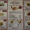 インド料理 エベレスト 2号店(宇都宮)