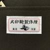 犬印鞄製作所「犬印純綿帆布 トートバッグ(中)」