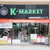 *ハノイで気になる韓国のスーパー【K-market】*