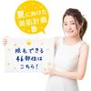 【カロリー0円】・・・じゃなくて《コロリー0円》ですよね!