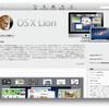 OS X10.7(Lion)入れてみました