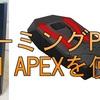 ゲーミングPCでXIM APEXを使う